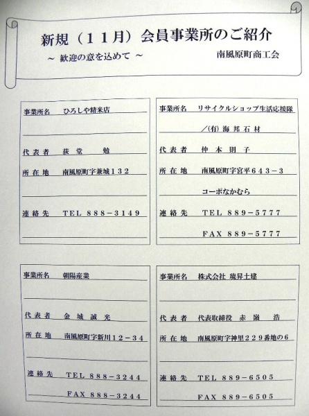 【新規会員事業所のご案内 11月】