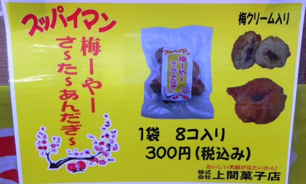 上間菓子店1