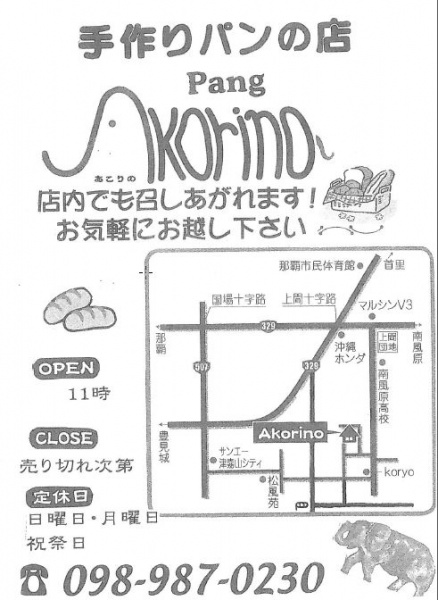 手作りパンの店【Pang Akorino】