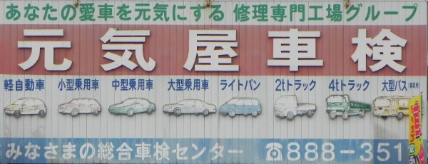 西崎自動車工業