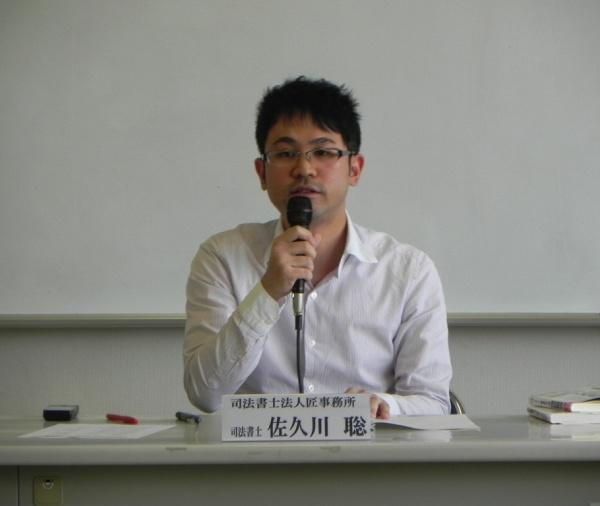講師 佐久川